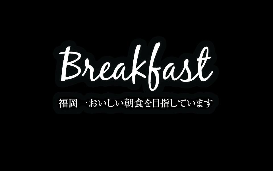 ブレックファスト 福岡一おいしい朝食を目指しています。