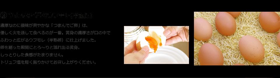 つまんでご卵ウフモレ(半熟卵)