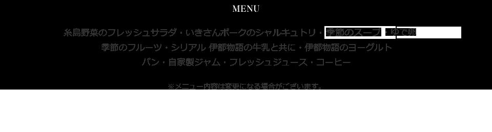 糸島野菜のフレッシュサラダ・いきさんポークのシャルキュトリ・ポタージュスープ・ゆで卵季節のフルーツ・シリアル 伊都物語の牛乳と共に・伊都物語のヨーグルトパン・自家製ジャム・フレッシュジュース・コーヒー