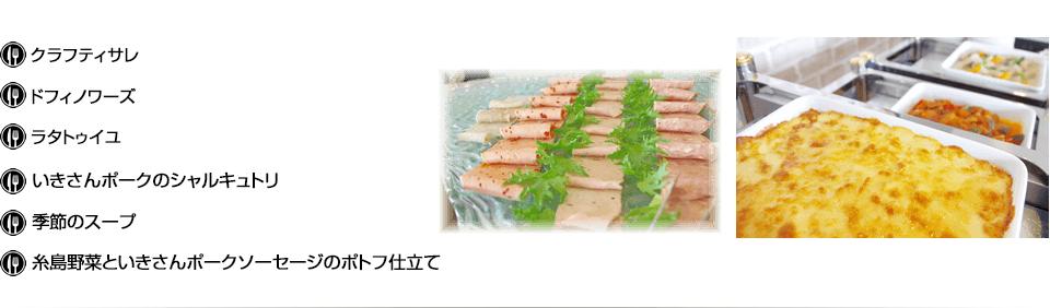クラフティサレ、ドフィノワーズ、ラタトゥイユ、いきさんポークのシャルキュトリ、ポタージュスープ、糸島野菜といきさんポークソーセージのポトフ仕立て
