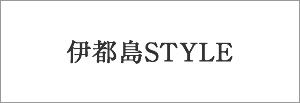 伊都島STYLE