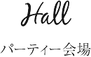 Hall |パーティー会場