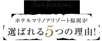 Five Reasort ホテルマリノアリゾート選ばれる5つの理由