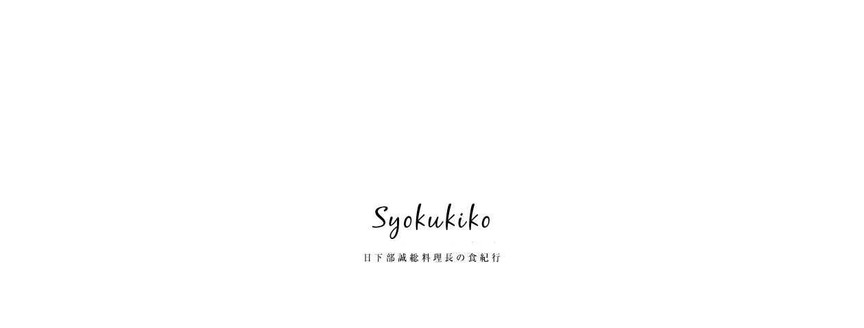 syokukiko
