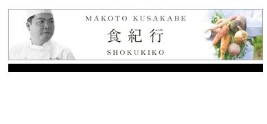 ▲日下部総料理長が糸島の農家を訪ねている様子をお届けしています。