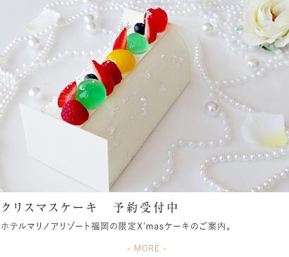 ホテルマリノアリゾート福岡の限定X'masケーキ。ラ・ブランシュ予約受付中!【予約制・数量限定販売】