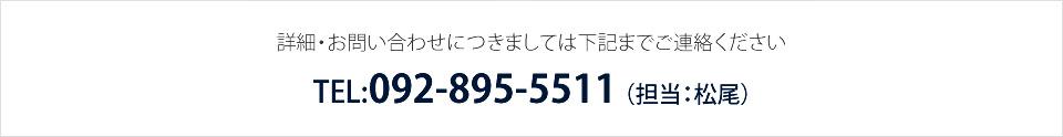 詳細・お問い合わせにつきましては下記までご連絡ください TEL:092-895-5511 (担当:松尾)