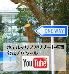 ホテルマリノアリゾート公式チャンネルYoutube