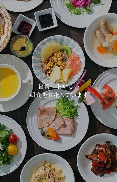 """ホテル朝食[Breakfast]。福岡一おいしい朝食を目指しています。何よりうれしかったのは新鮮な野菜がいっぱいの手の込んだ朝食。品数は多くありませんが、とにかくおいしかった!糸島野菜を中心とした""""ホッ""""とする朝食をご用意しています。当然ですが、季節によって収穫される野菜はことなります。同じ季節でも、天候によってその種類も様々です。ホテルに野菜を届けてくれる農家さんは、少量だけど、我が子の様に野菜を育てている方ばかりです。「この野菜、今年は2週間だけ収穫できるんだけど・・・」と届けてくれた野菜がビックリする程瑞々しくて甘い。私たちは、決して""""旬""""の食材と言うだけで料理をおつくりしているのではありません。""""今""""食べていただきたい食材でお料理をおつくりし、皆さまのご来店をお待ちしております。"""
