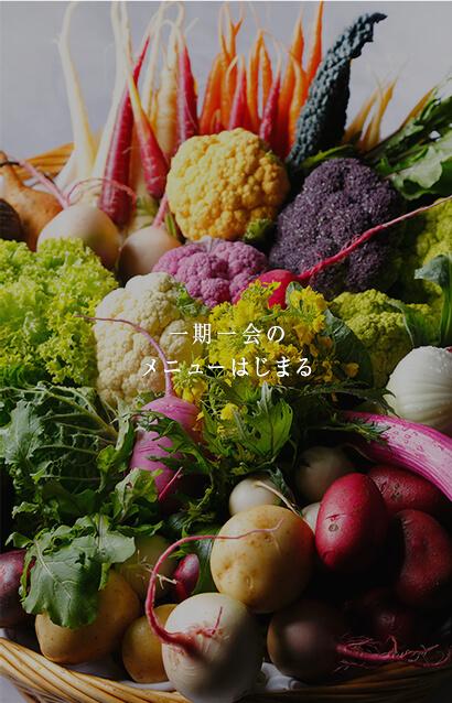 フィロソフィ。糸島、福岡、九州の心底思慕する食材と巡り合い、ようやく実現したコースです。今現在のレストラン ブルシエールを存分に堪能していただく、一期一会のお料理です。