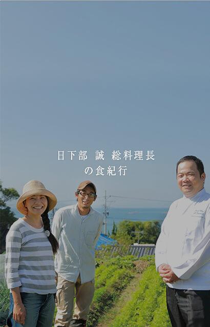 ホテルマリノアリゾート福岡、日下部総料理長の食紀行