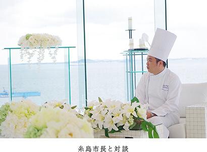糸島市長と対談