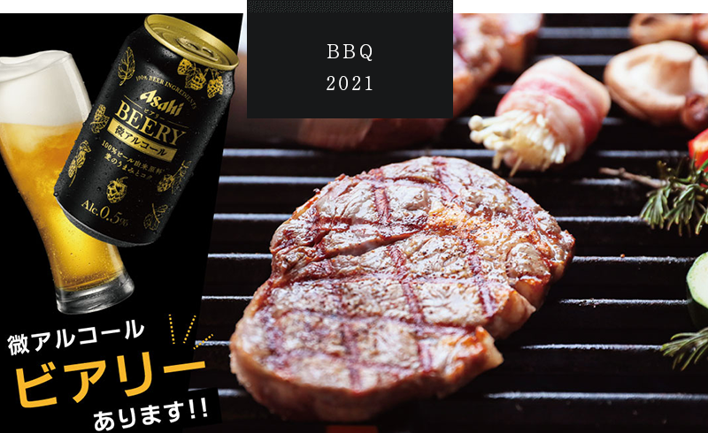BBQ & EVENT 2020年夏 おすすめ