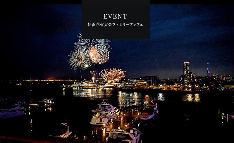 2019年姪浜花火大会ファミリーブッフェ