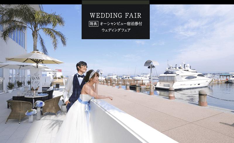 特典付き!福岡の結婚式場マリノアウエディングのオーシャンビュー宿泊券付ウェディングフェア