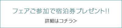 フェアご参加で宿泊券プレゼント!!