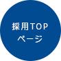 採用TOPページ